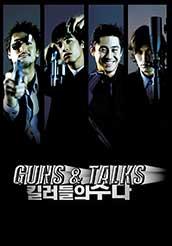 Guns und Talks